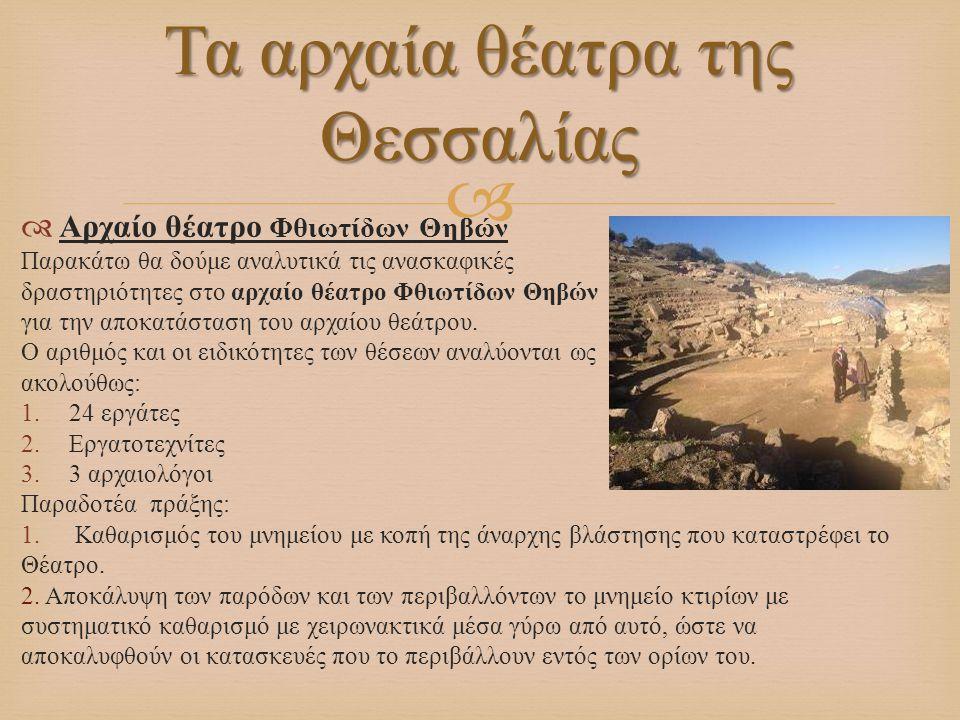 Τα αρχαία θέατρα της Θεσσαλίας