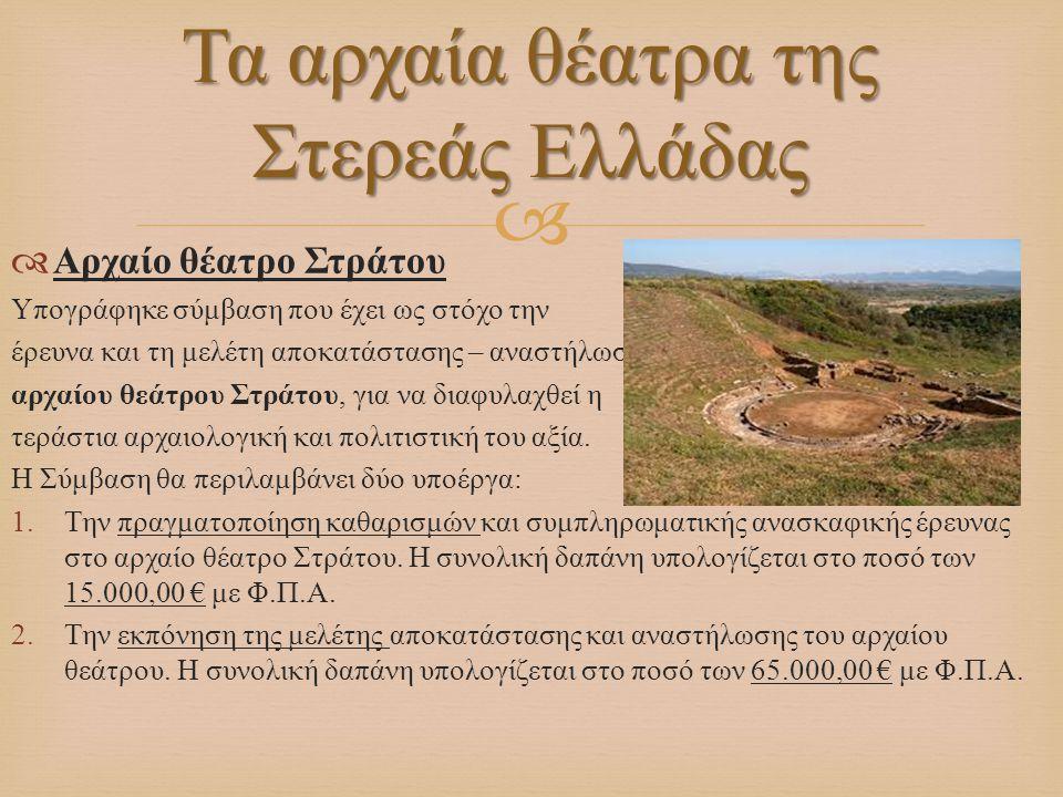 Τα αρχαία θέατρα της Στερεάς Ελλάδας