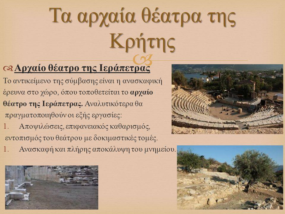 Τα αρχαία θέατρα της Κρήτης