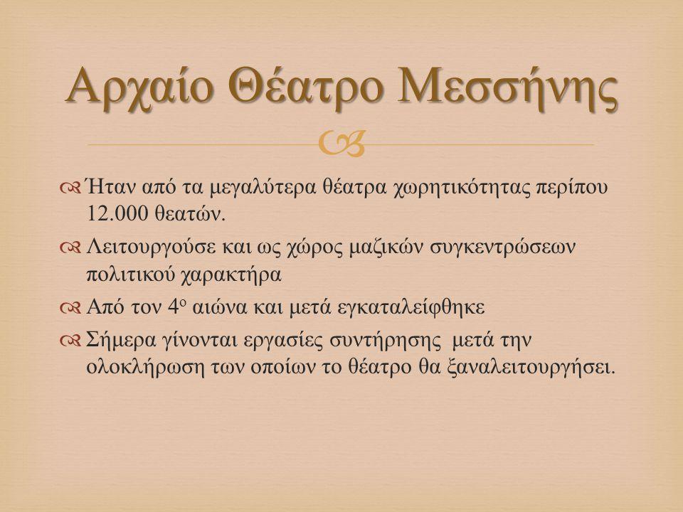 Αρχαίο Θέατρο Μεσσήνης