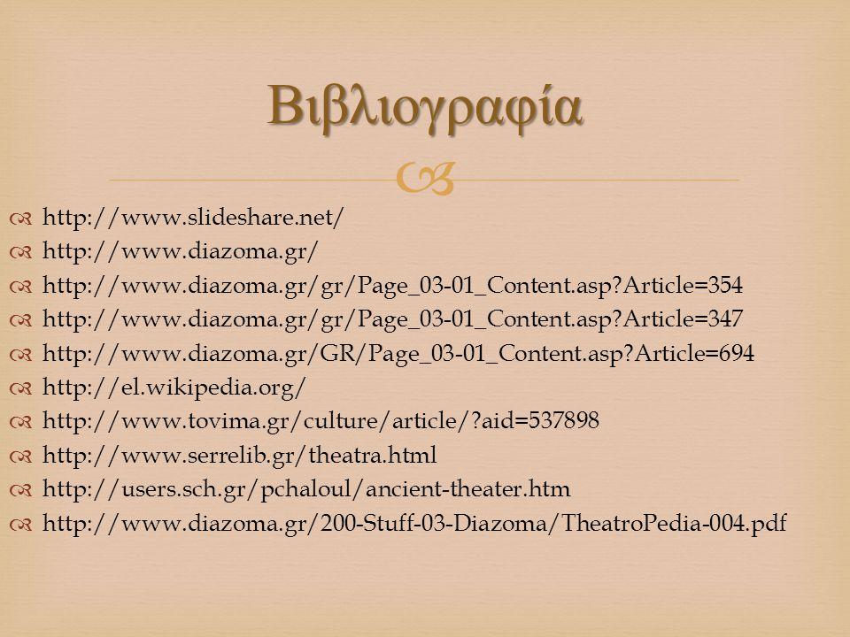 Βιβλιογραφία http://www.slideshare.net/ http://www.diazoma.gr/