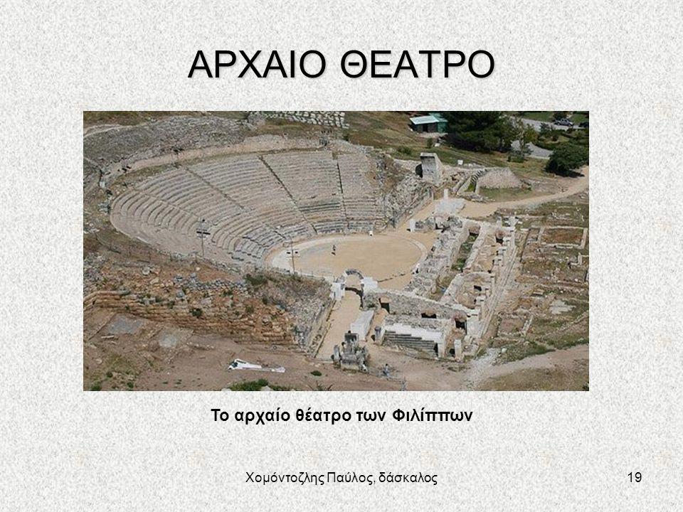 Το αρχαίο θέατρο των Φιλίππων
