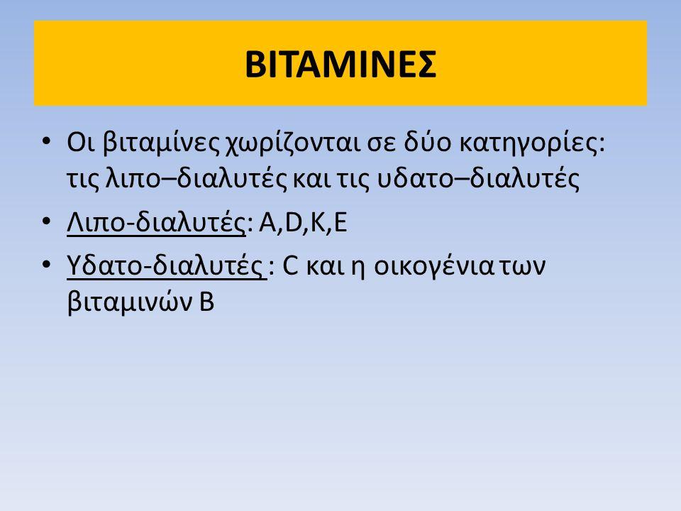 ΒΙΤΑΜΙΝΕΣ Οι βιταμίνες χωρίζονται σε δύο κατηγορίες: τις λιπο–διαλυτές και τις υδατο–διαλυτές. Λιπο-διαλυτές: A,D,K,E.