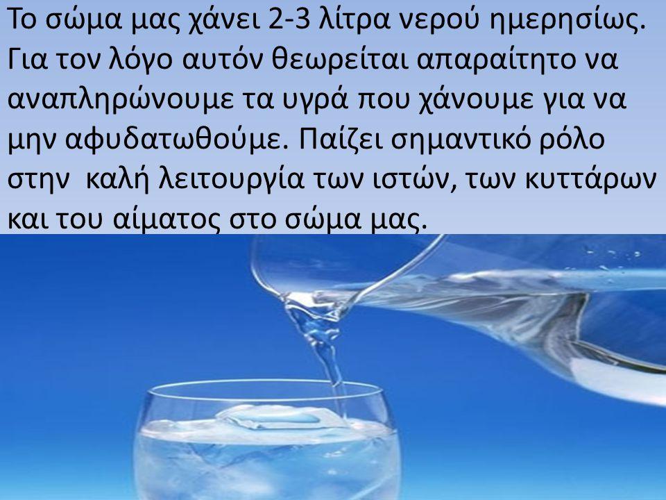 Το σώμα μας χάνει 2-3 λίτρα νερού ημερησίως