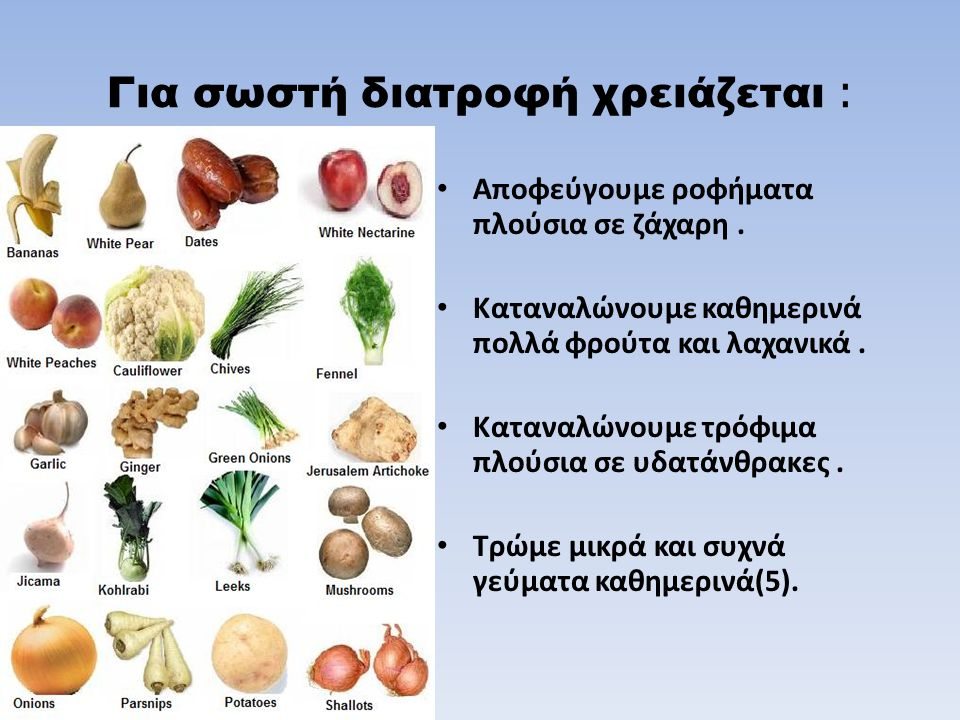 Για σωστή διατροφή χρειάζεται :