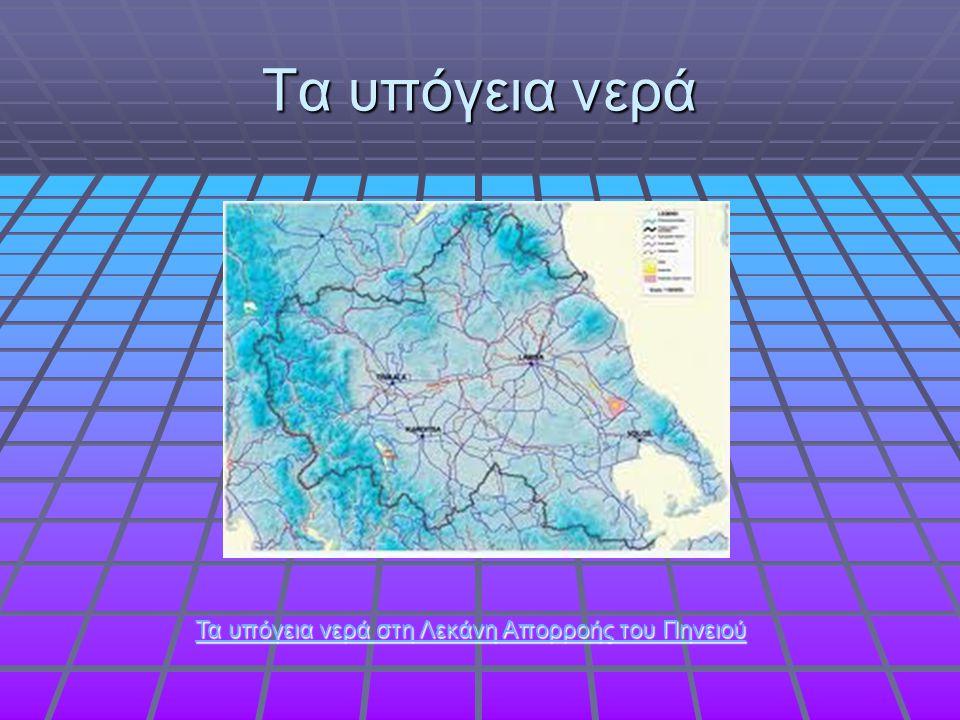 Τα υπόγεια νερά Τα υπόγεια νερά στη Λεκάνη Απορροής του Πηνειού
