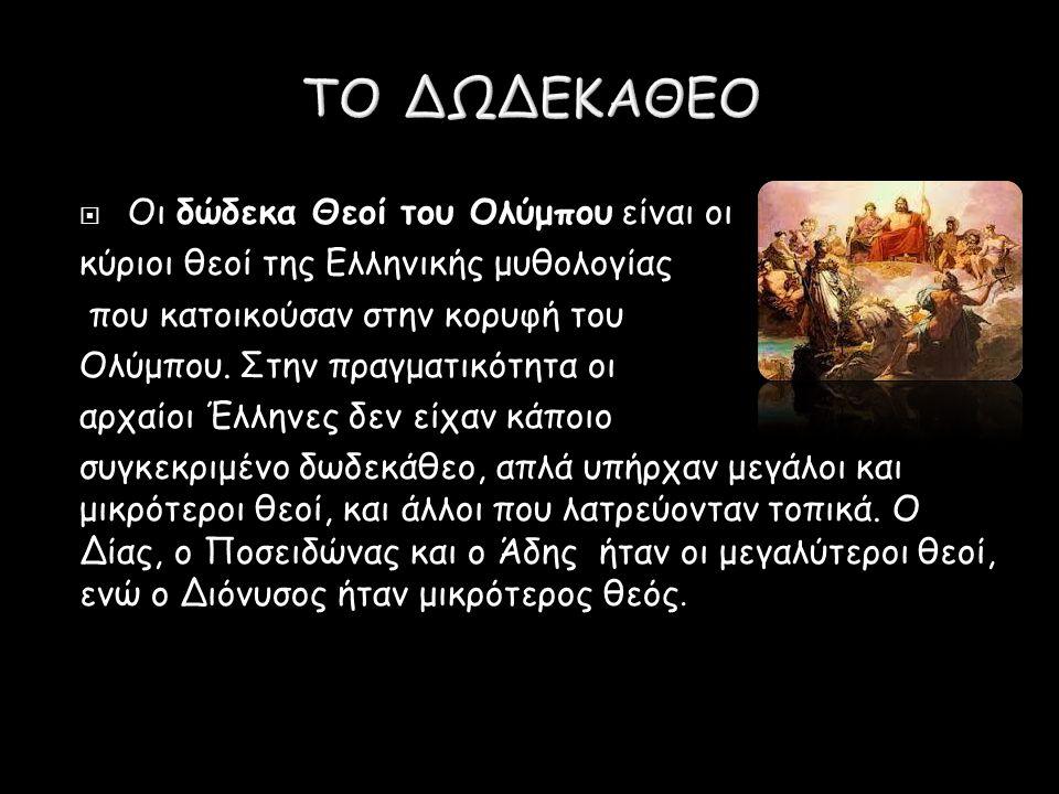 ΤΟ ΔΩΔΕΚΑΘΕΟ Οι δώδεκα Θεοί του Ολύμπου είναι οι