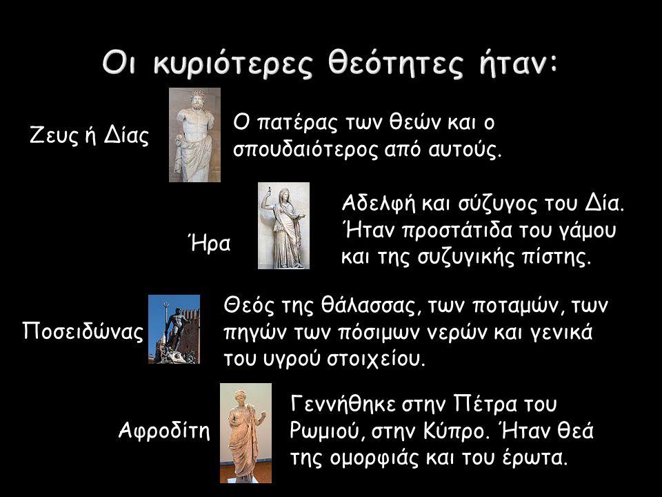 Οι κυριότερες θεότητες ήταν: