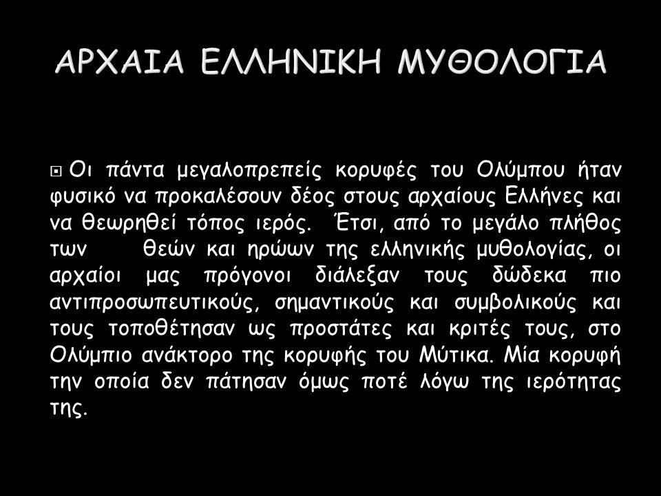 ΑΡΧΑΙΑ ΕΛΛΗΝΙΚΗ ΜΥΘΟΛΟΓΙΑ