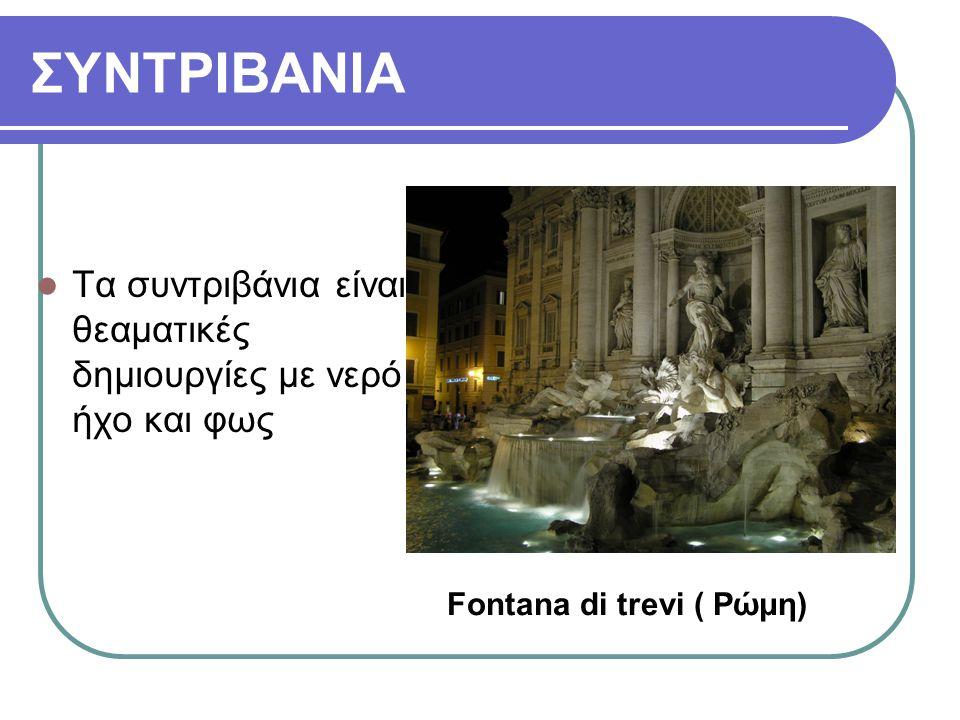 Fontana di trevi ( Ρώμη)