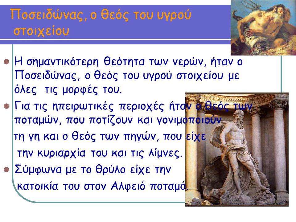 Ποσειδώνας, ο θεός του υγρού στοιχείου