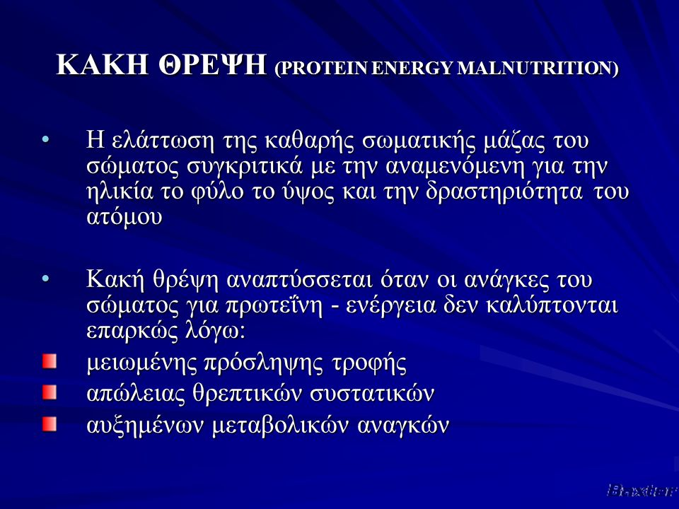 ΚΑΚΗ ΘΡΕΨΗ (PROTEIN ENERGY MALNUTRITION)