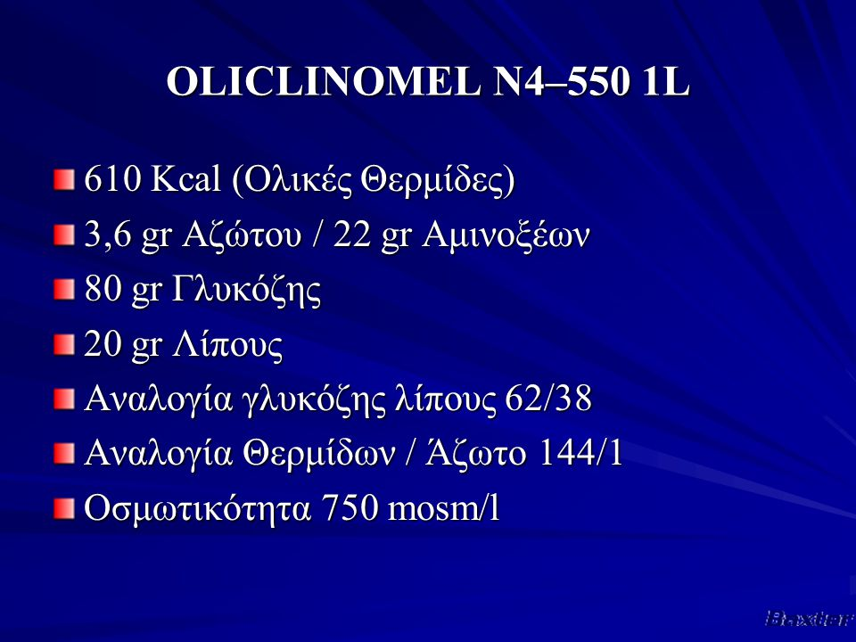 OLICLINOMEL Ν4–550 1L 610 Κcal (Ολικές Θερμίδες)