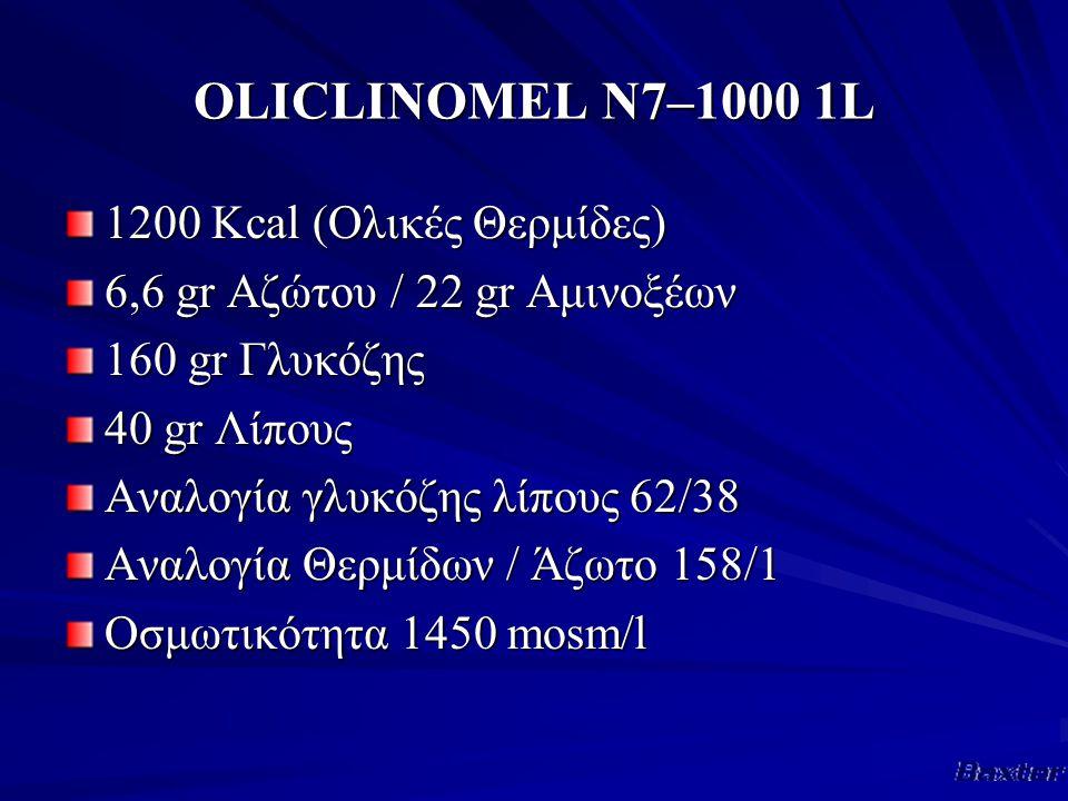 OLICLINOMEL Ν7–1000 1L 1200 Κcal (Ολικές Θερμίδες)