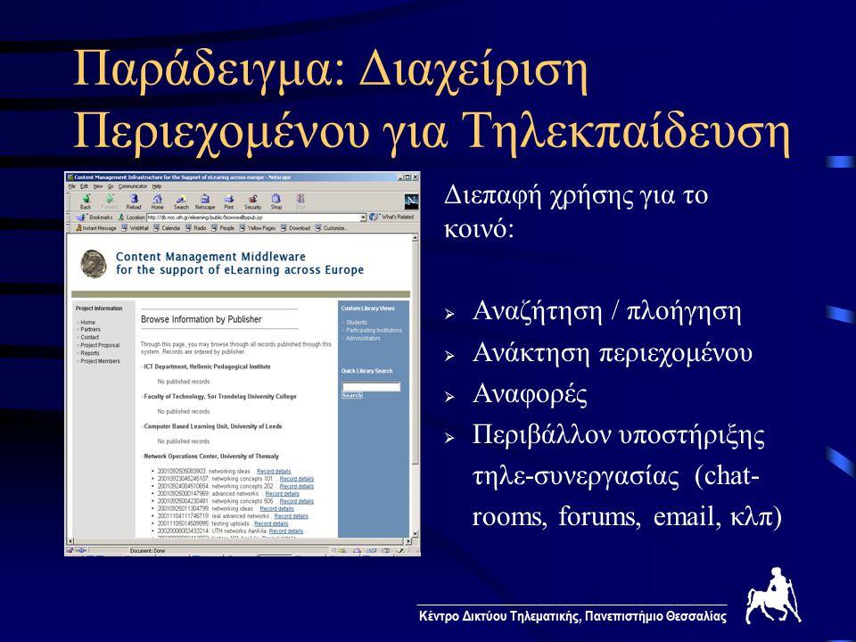 Παράδειγμα: Διαχείριση Περιεχομένου για Τηλεκπαίδευση