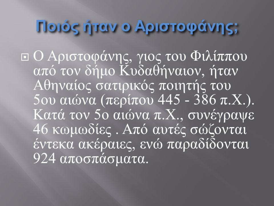 Ποιός ήταν ο Αριστοφάνης;