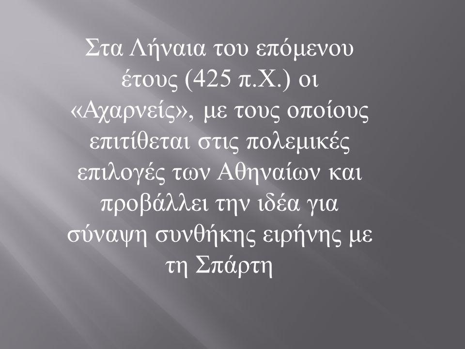 Στα Λήναια του επόμενου έτους (425 π. Χ