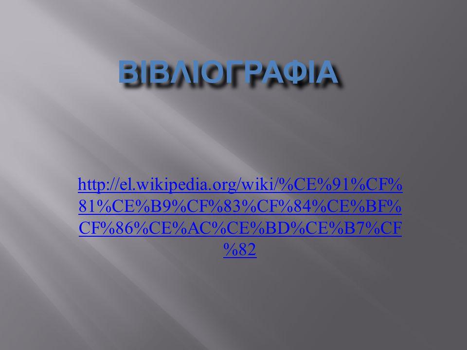 βιβλιογραφια http://el.wikipedia.org/wiki/%CE%91%CF% 81%CE%B9%CF%83%CF%84%CE%BF% CF%86%CE%AC%CE%BD%CE%B7%CF %82.
