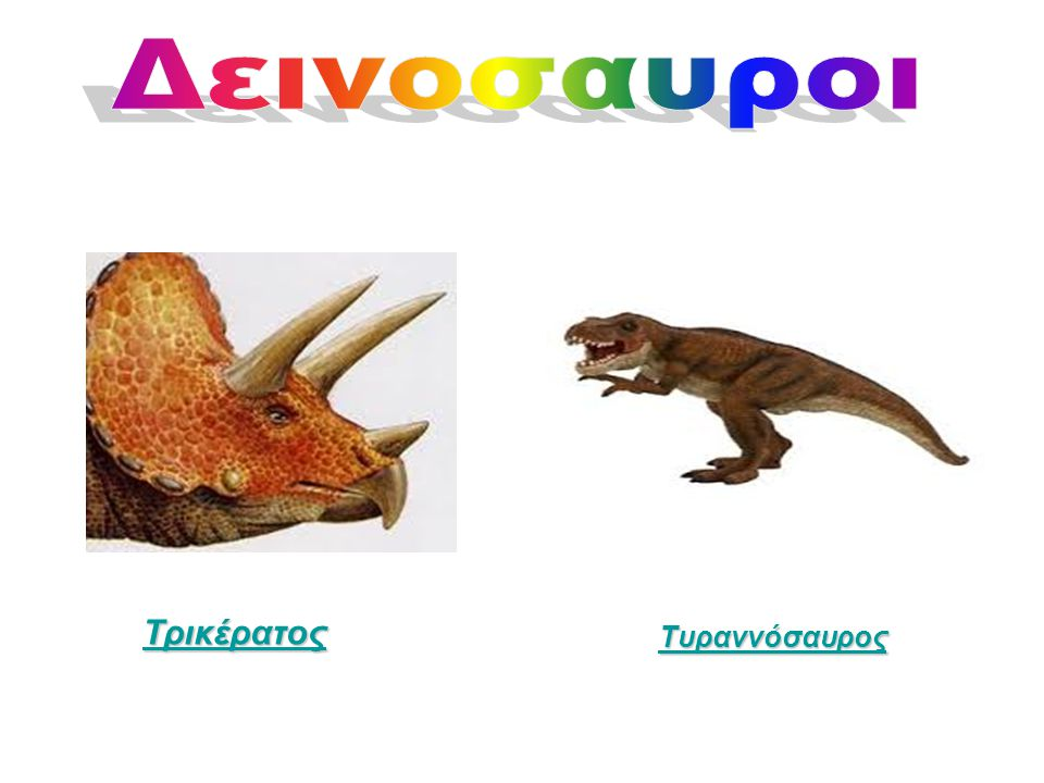Δεινοσαυροι Τρικέρατος Τυραννόσαυρος