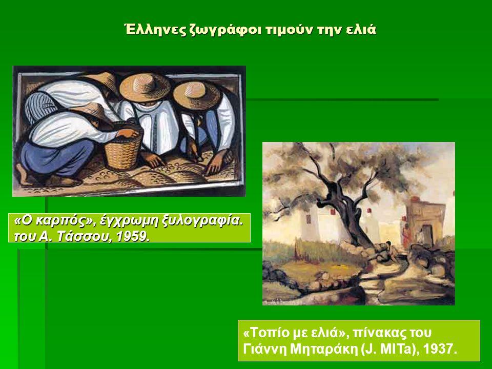 Έλληνες ζωγράφοι τιμούν την ελιά