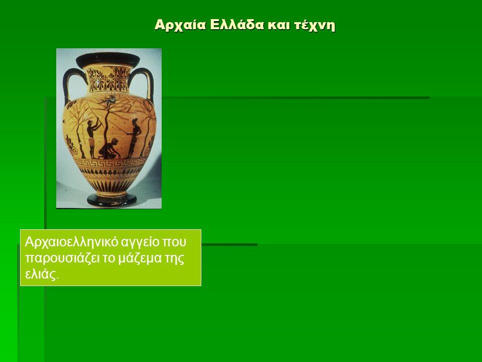 Αρχαία Ελλάδα και τέχνη