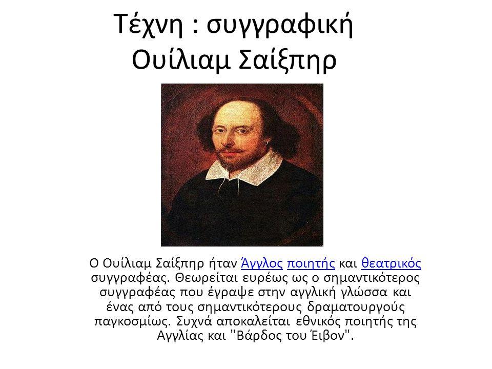 Τέχνη : συγγραφική Ουίλιαμ Σαίξπηρ
