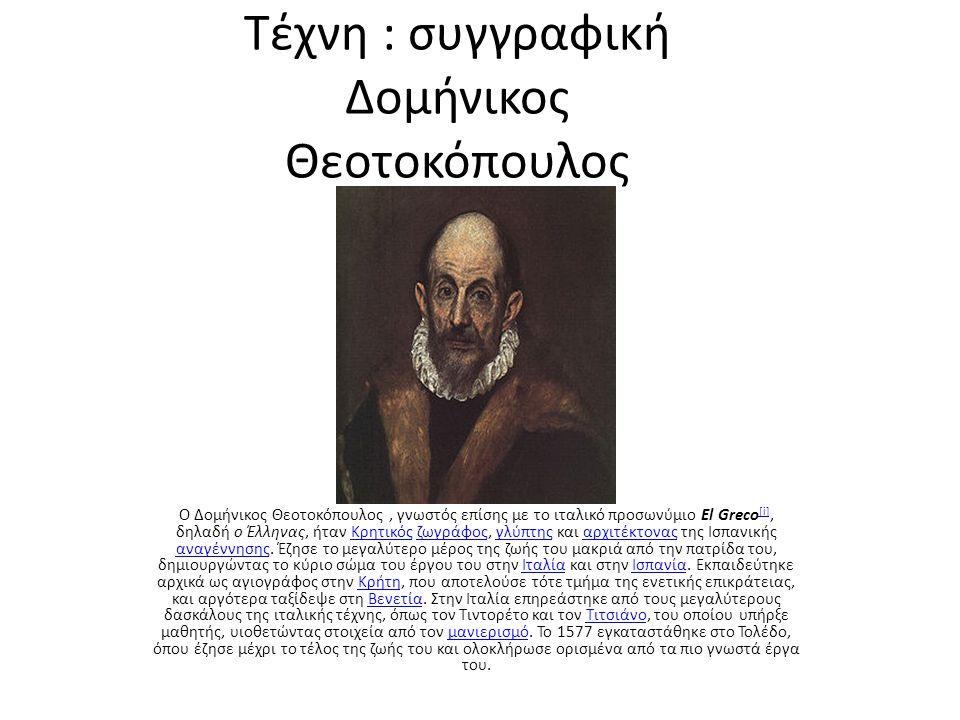 Τέχνη : συγγραφική Δομήνικος Θεοτοκόπουλος