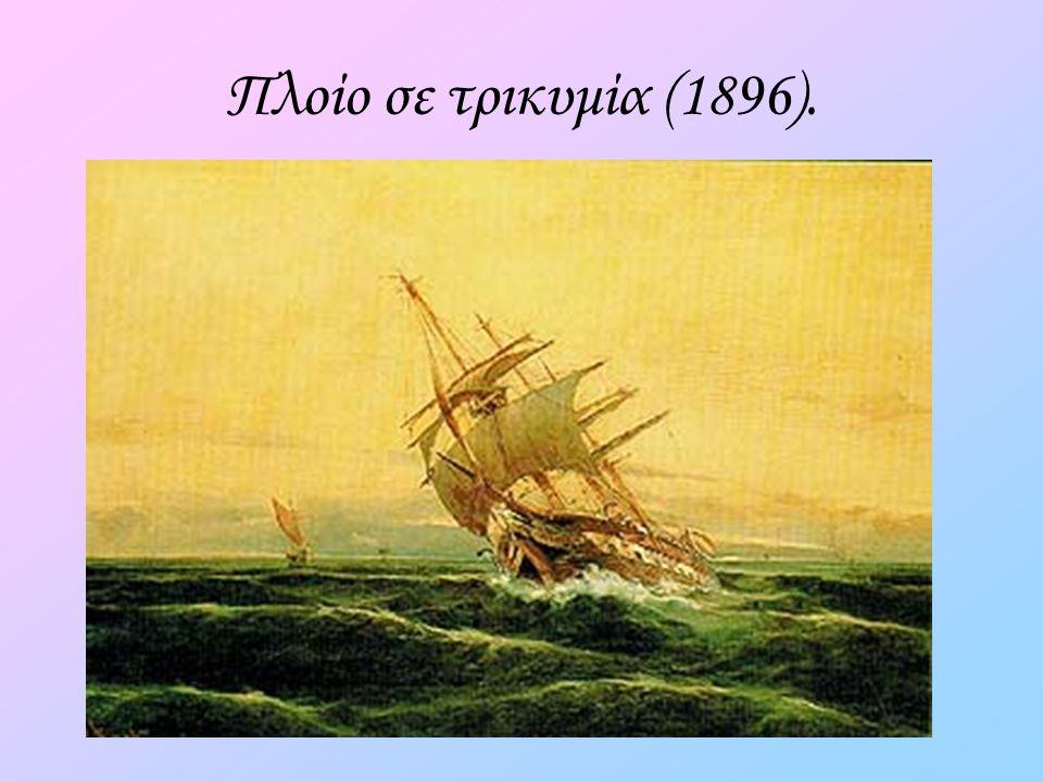 Πλοίο σε τρικυμία (1896).