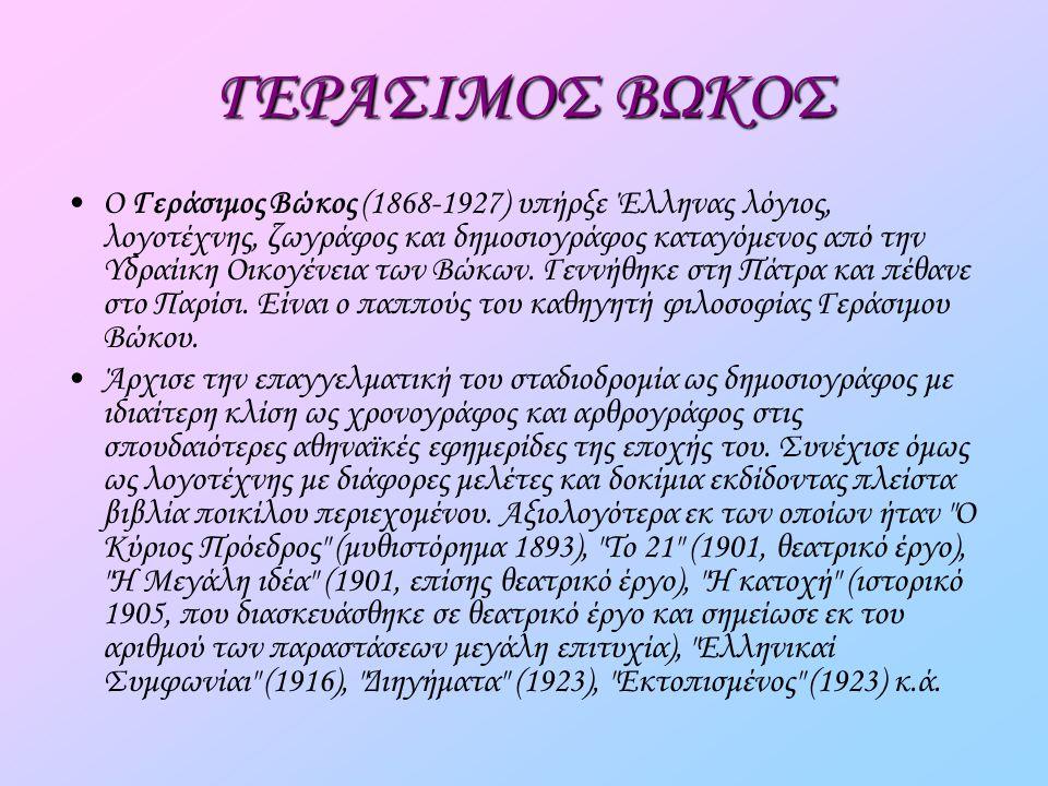 ΓΕΡΑΣΙΜΟΣ ΒΩΚΟΣ