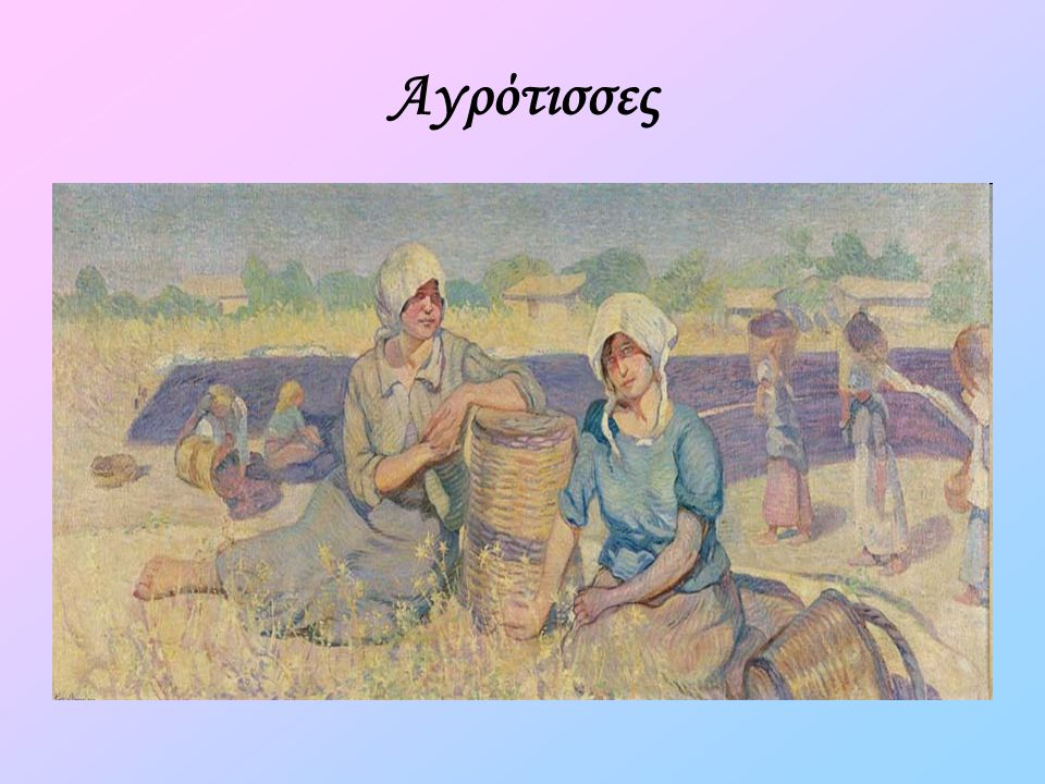 Αγρότισσες