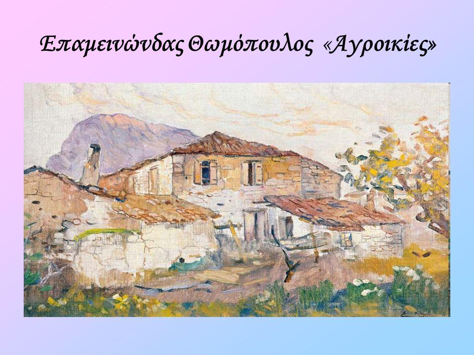 Επαμεινώνδας Θωμόπουλος «Αγροικίες»