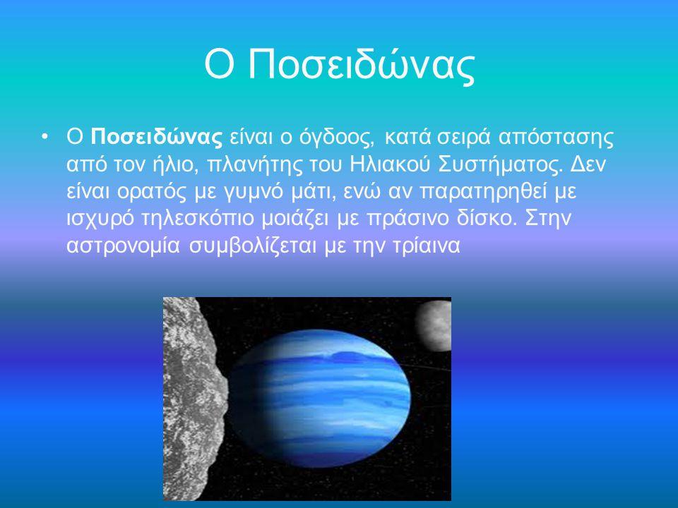 Ο Ποσειδώνας