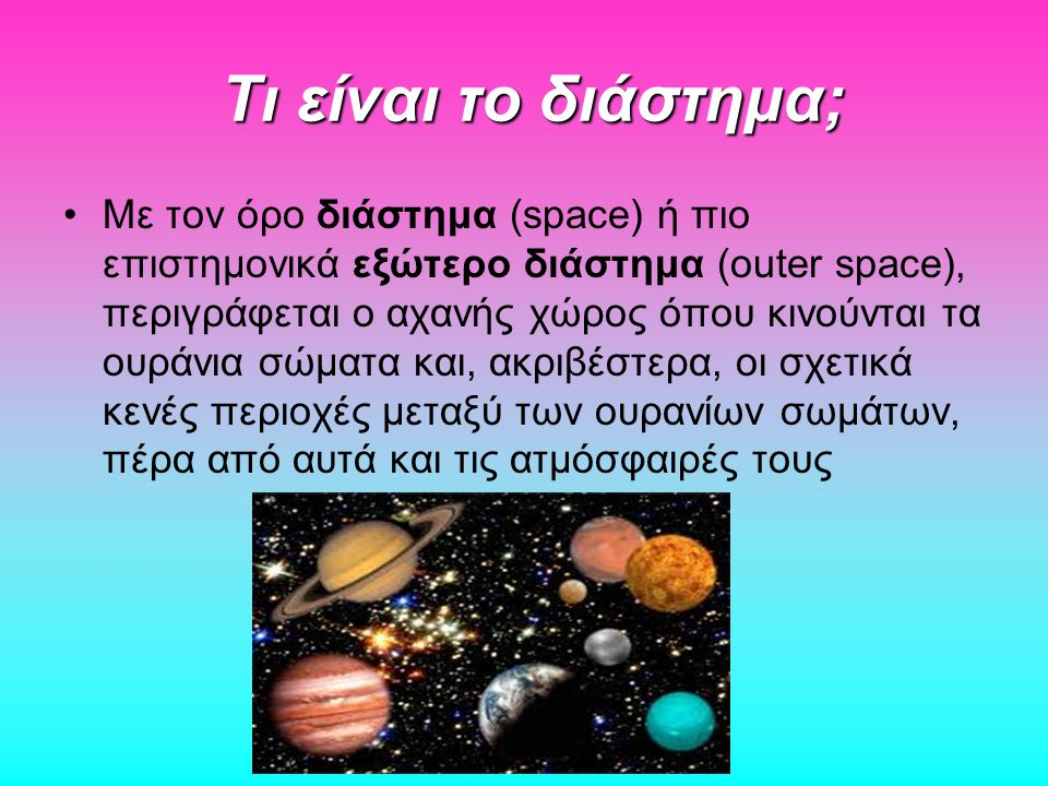 Τι είναι το διάστημα;