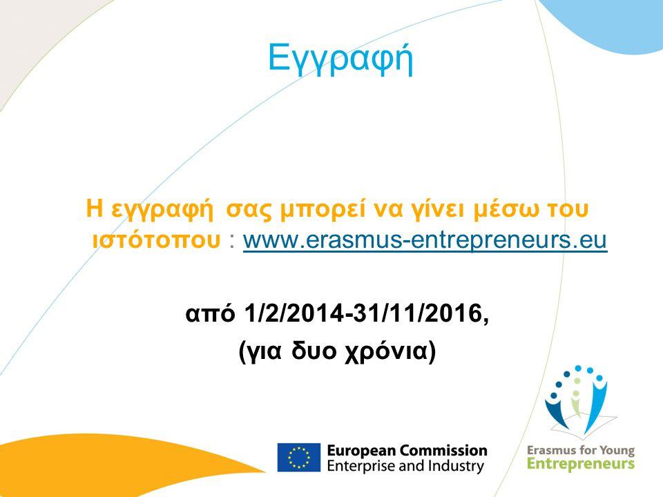 Εγγραφή Η εγγραφή σας μπορεί να γίνει μέσω του ιστότοπου : www.erasmus-entrepreneurs.eu. από 1/2/2014-31/11/2016,