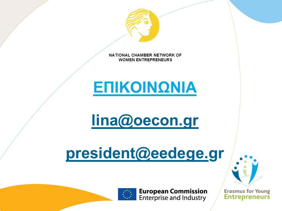 ΕΠΙΚΟΙΝΩΝΙΑ lina@oecon.gr president@eedege.gr