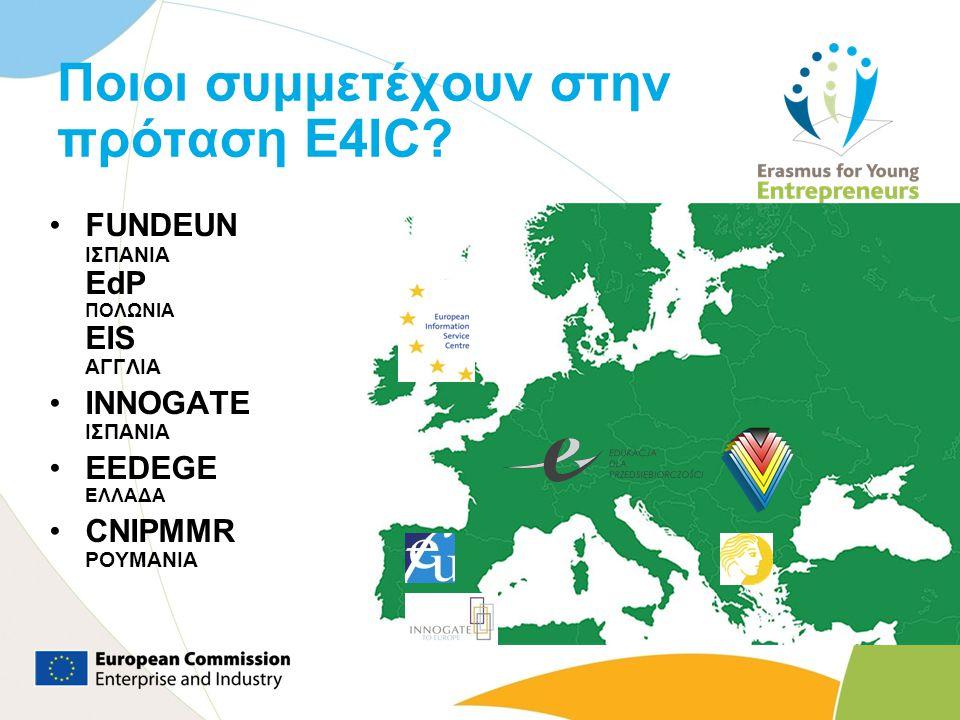 Ποιοι συμμετέχουν στην πρόταση E4IC