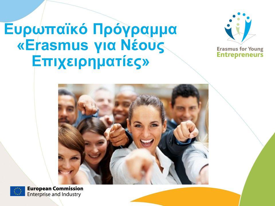 Ευρωπαϊκό Πρόγραμμα «Erasmus για Νέους Επιχειρηματίες»