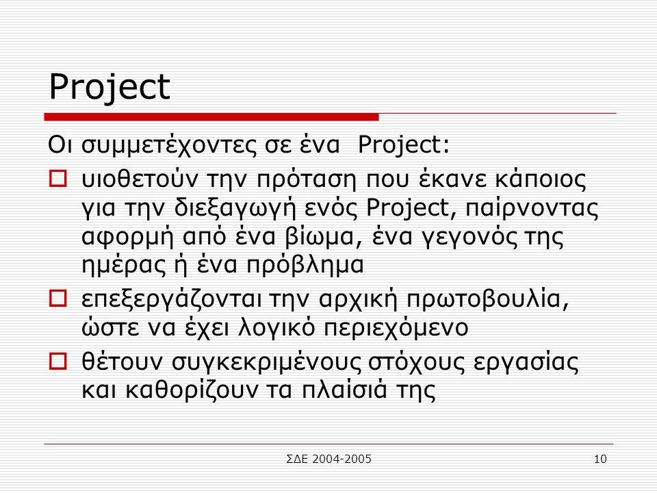 Project Οι συμμετέχοντες σε ένα Project: