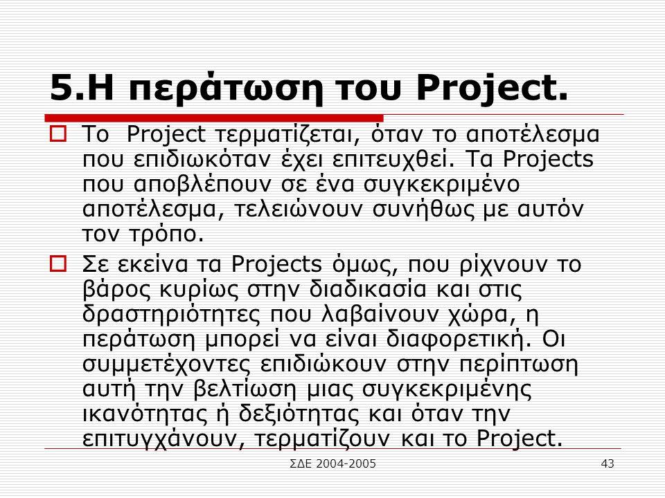 5.Η περάτωση του Project.