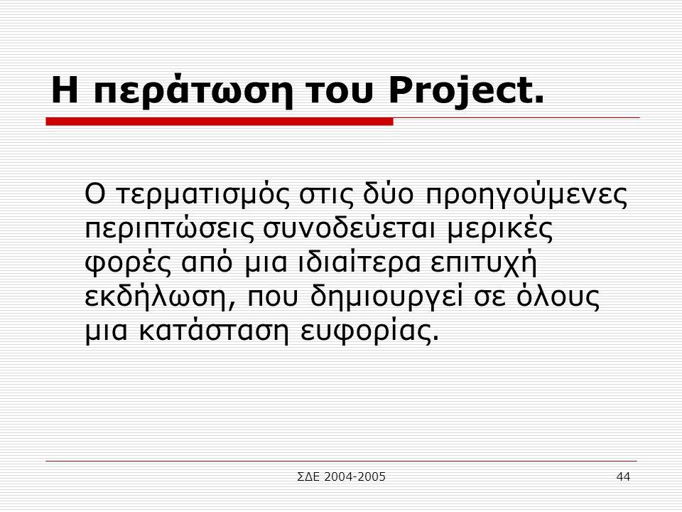 Η περάτωση του Project.