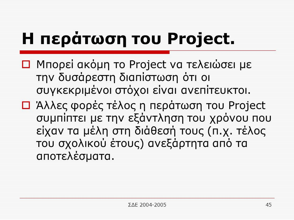 Η περάτωση του Project. Μπορεί ακόμη το Project να τελειώσει με την δυσάρεστη διαπίστωση ότι οι συγκεκριμένοι στόχοι είναι ανεπίτευκτοι.
