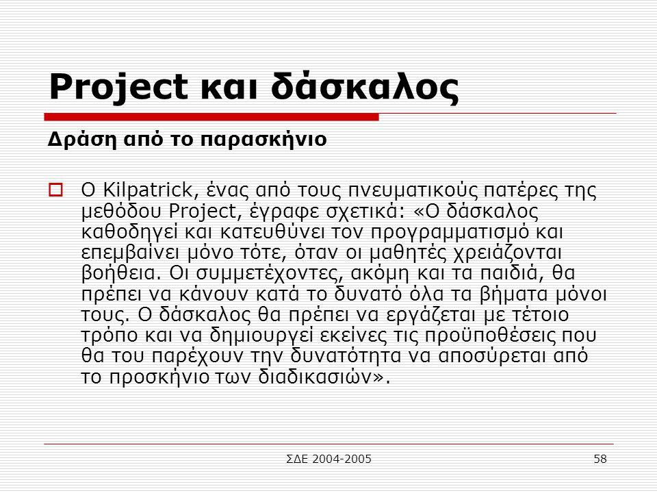 Project και δάσκαλος Δράση από το παρασκήνιο