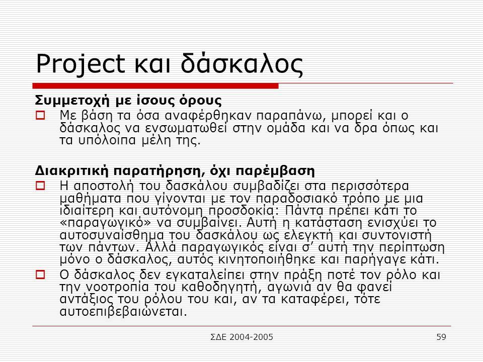 Project και δάσκαλος Συμμετοχή με ίσους όρους