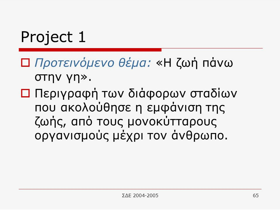 Project 1 Προτεινόμενο θέμα: «Η ζωή πάνω στην γη».