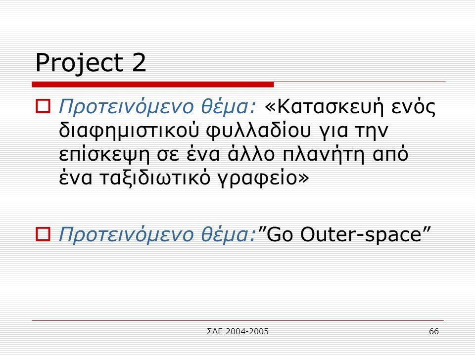 Project 2 Προτεινόμενο θέμα: «Κατασκευή ενός διαφημιστικού φυλλαδίου για την επίσκεψη σε ένα άλλο πλανήτη από ένα ταξιδιωτικό γραφείο»