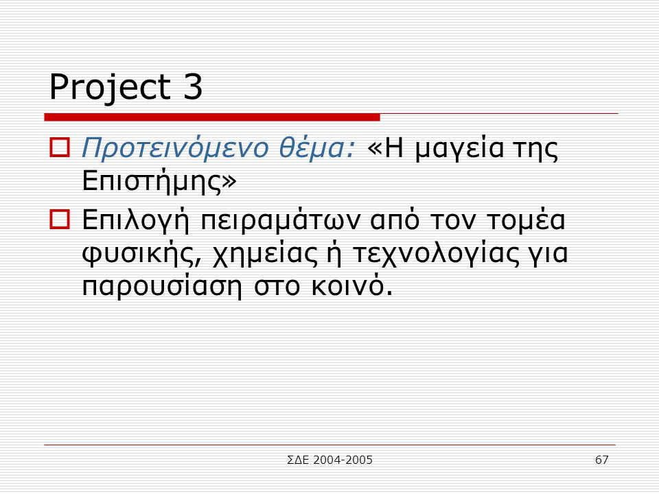 Project 3 Προτεινόμενο θέμα: «Η μαγεία της Επιστήμης»