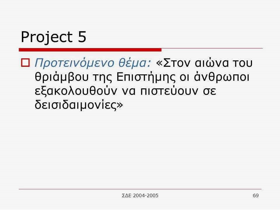 Project 5 Προτεινόμενο θέμα: «Στον αιώνα του θριάμβου της Επιστήμης οι άνθρωποι εξακολουθούν να πιστεύουν σε δεισιδαιμονίες»