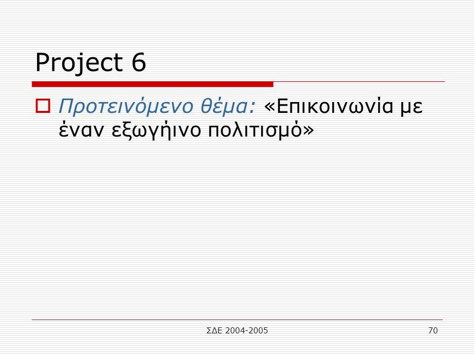 Project 6 Προτεινόμενο θέμα: «Επικοινωνία με έναν εξωγήινο πολιτισμό»