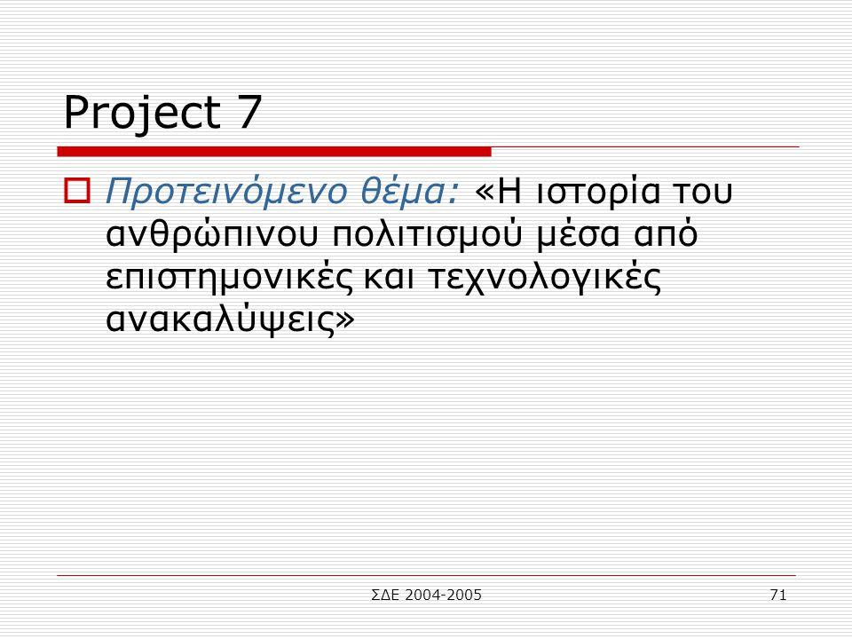 Project 7 Προτεινόμενο θέμα: «Η ιστορία του ανθρώπινου πολιτισμού μέσα από επιστημονικές και τεχνολογικές ανακαλύψεις»