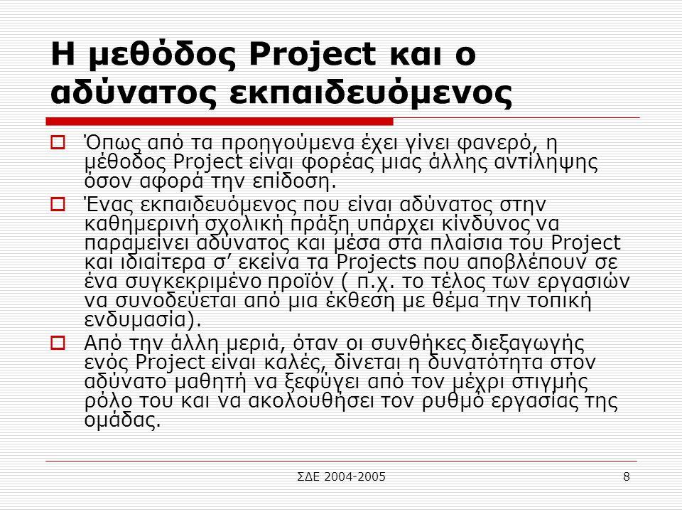 Η μεθόδος Project και ο αδύνατος εκπαιδευόμενος